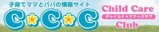 子育てママと子育てパパの情報サイト【C*C*C】